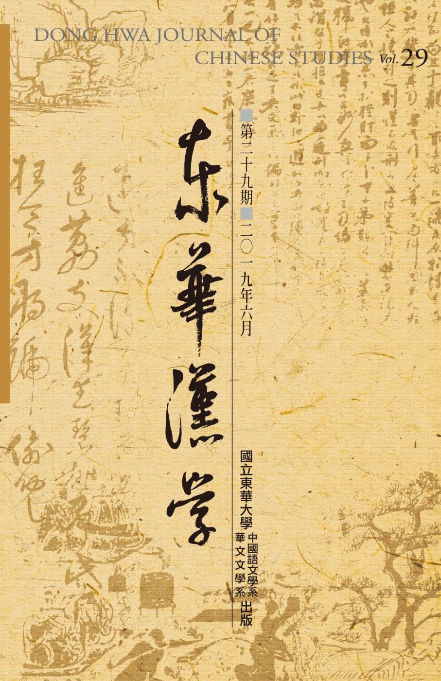 東華漢學第二十九期