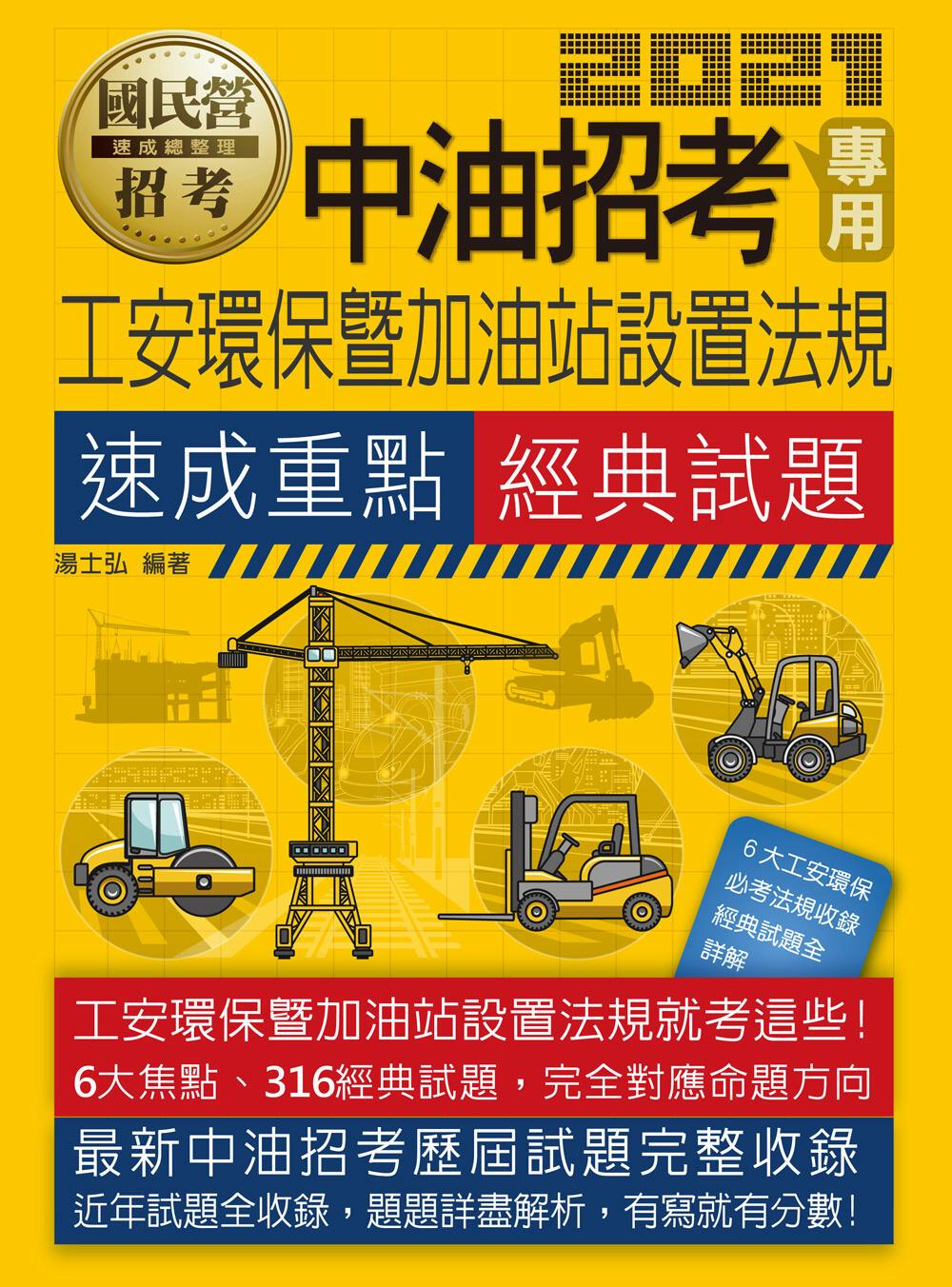 工安環保暨加油站設置法規【中油...