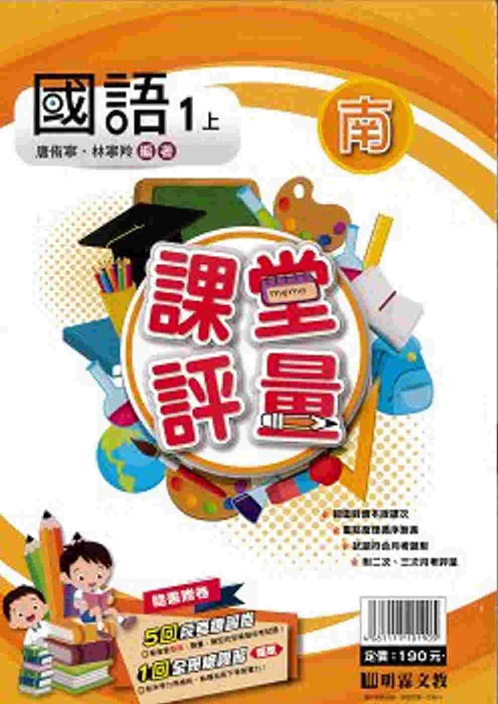 明霖國小課堂評量:國語(1上)南版(109學年)