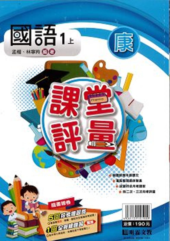 明霖國小課堂評量:國語(1上)康版(109學年)