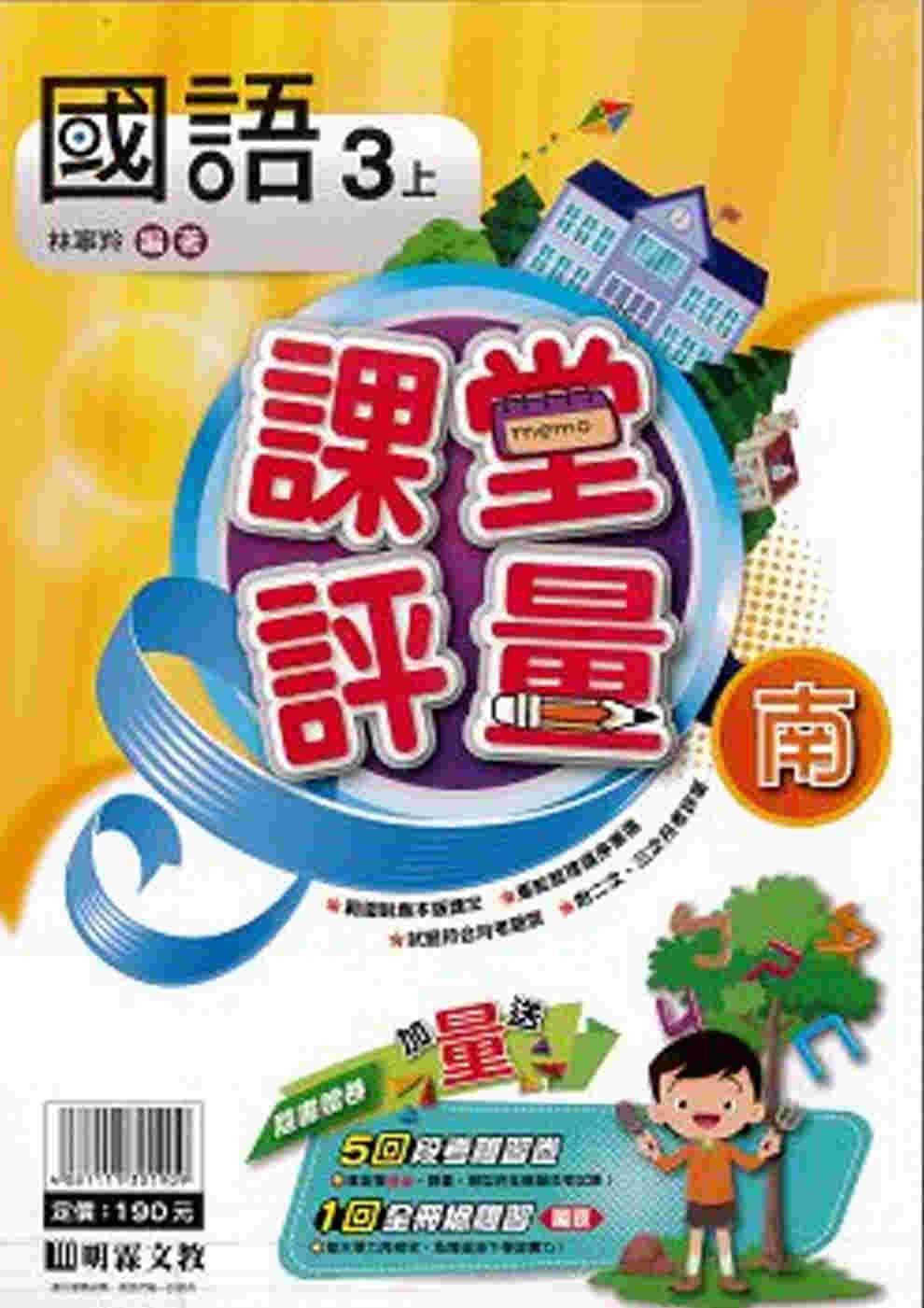 明霖國小課堂評量:國語(3上)南版(109學年)
