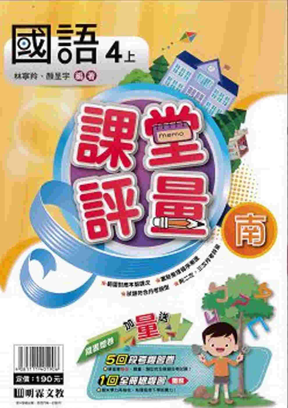 明霖國小課堂評量:國語(4上)南版(109學年)