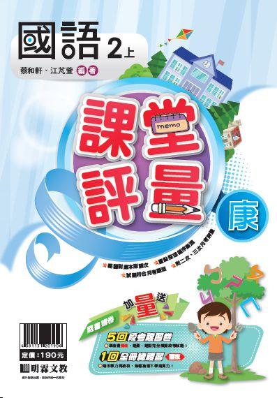 明霖國小課堂評量:國語(2上)康版(108學年)