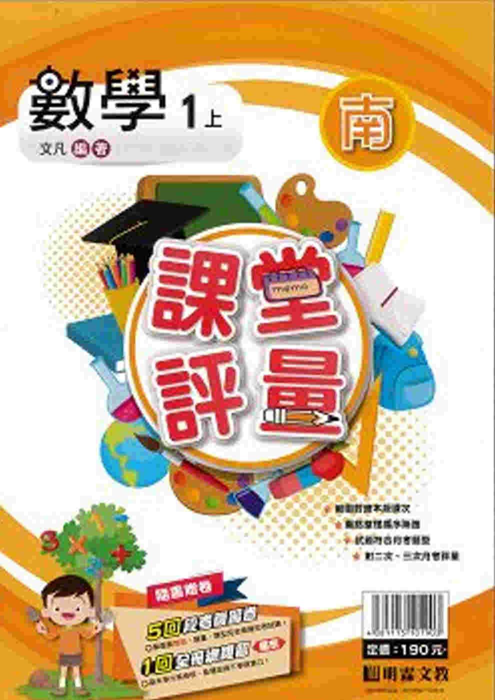明霖國小課堂評量:數學(1上)南版(109學年)