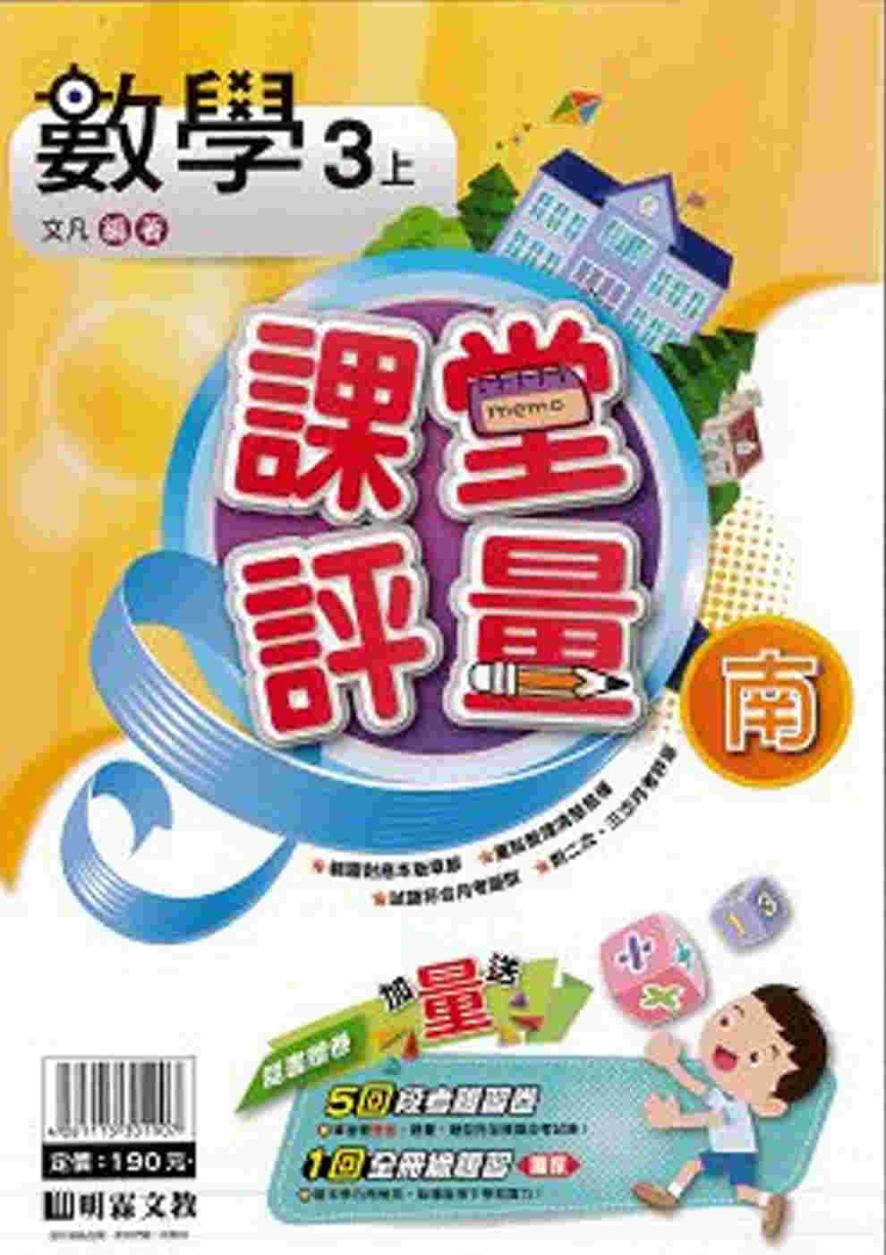 明霖國小課堂評量:數學(3上)南版(108學年)