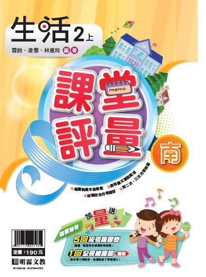 明霖國小課堂評量:生活(2上)南版(108學年)