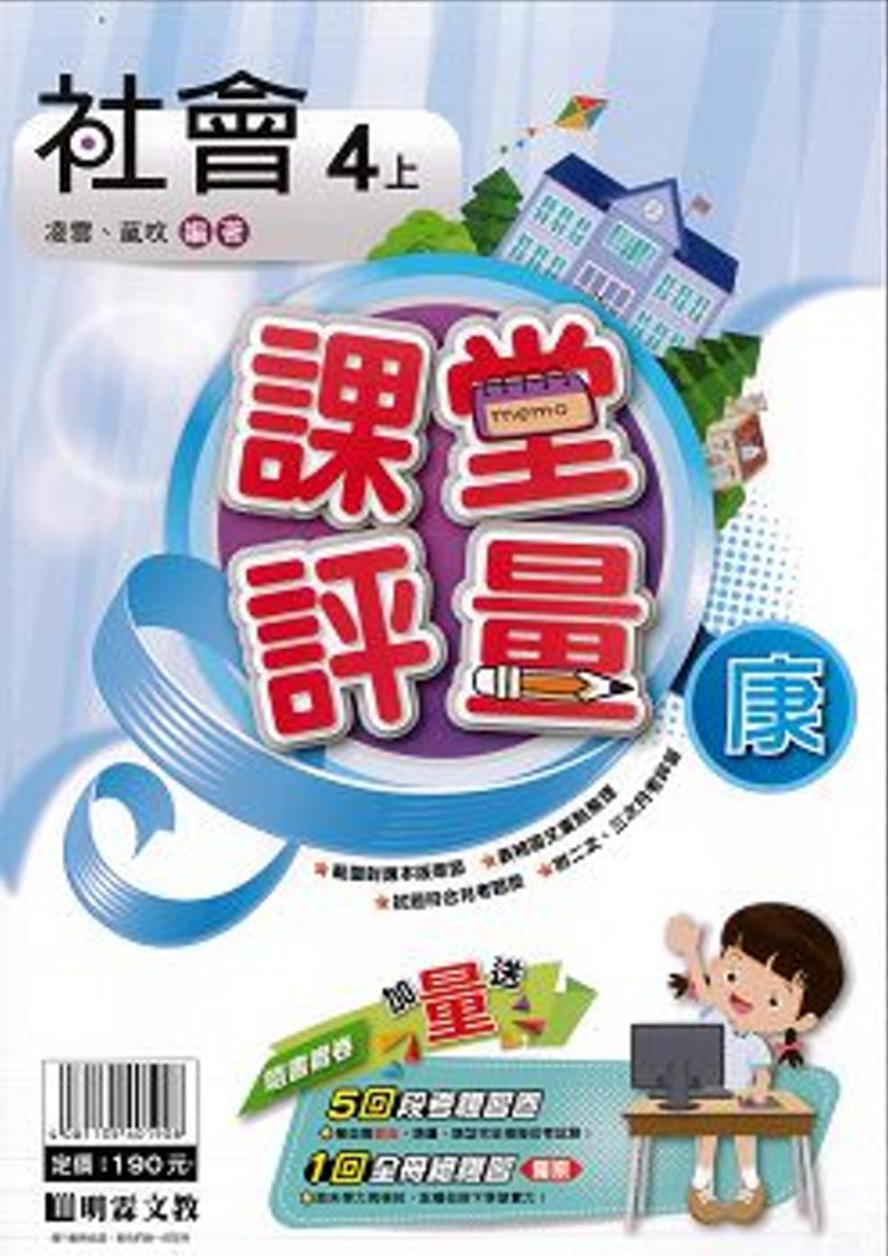 明霖國小課堂評量:社會(4上)康版(108學年)