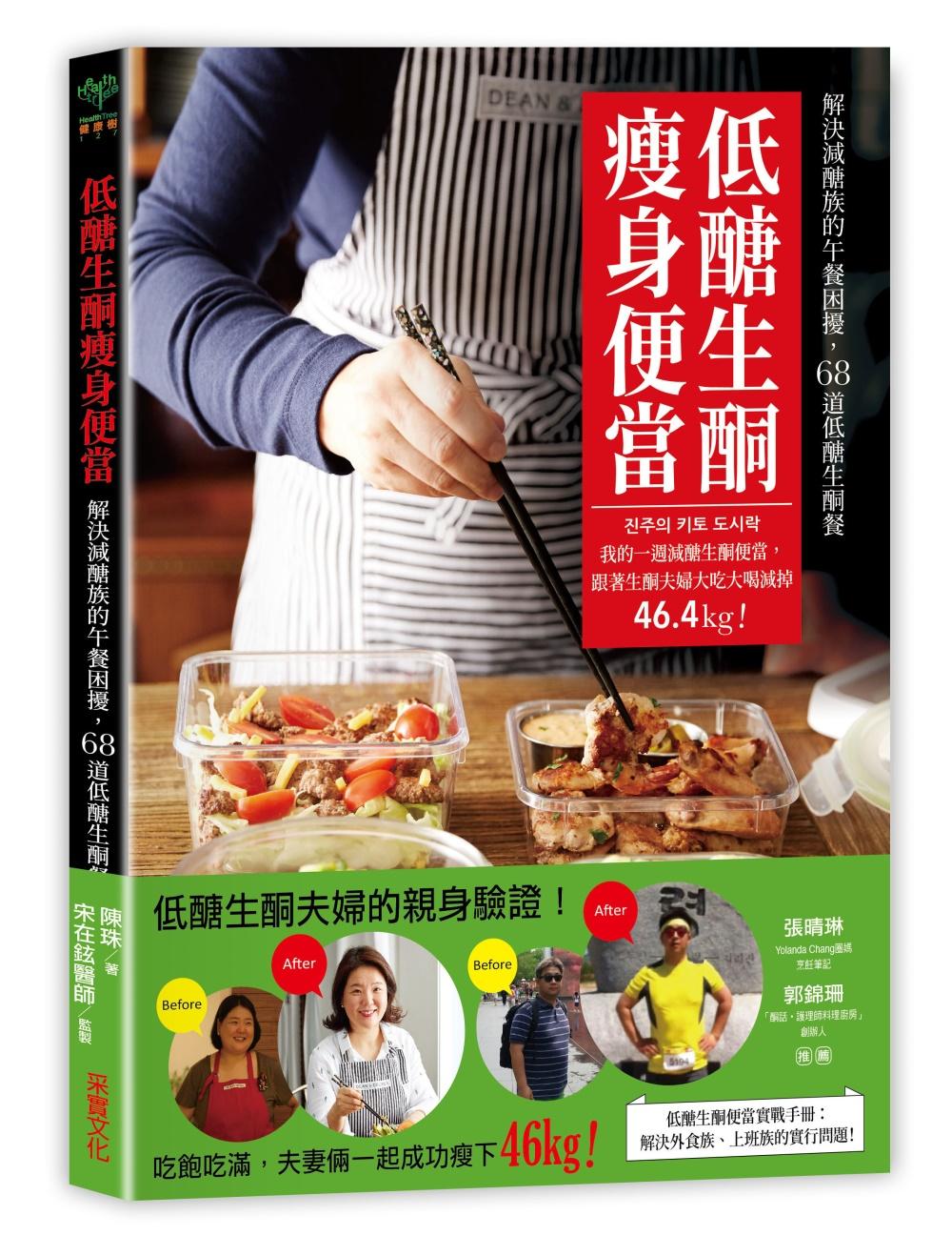 低醣生酮瘦身便當:一週減醣生酮便當,跟著生酮夫婦大吃大喝減掉46.4kg!