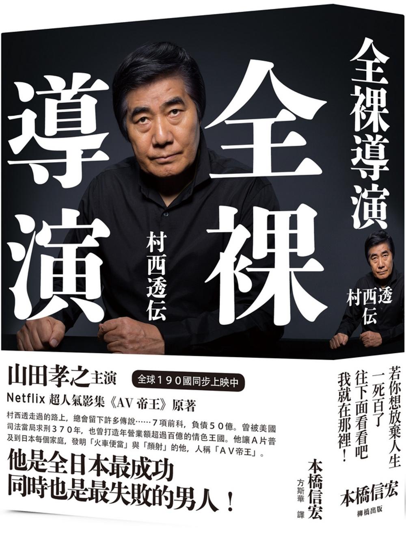 全裸導演 村西透伝