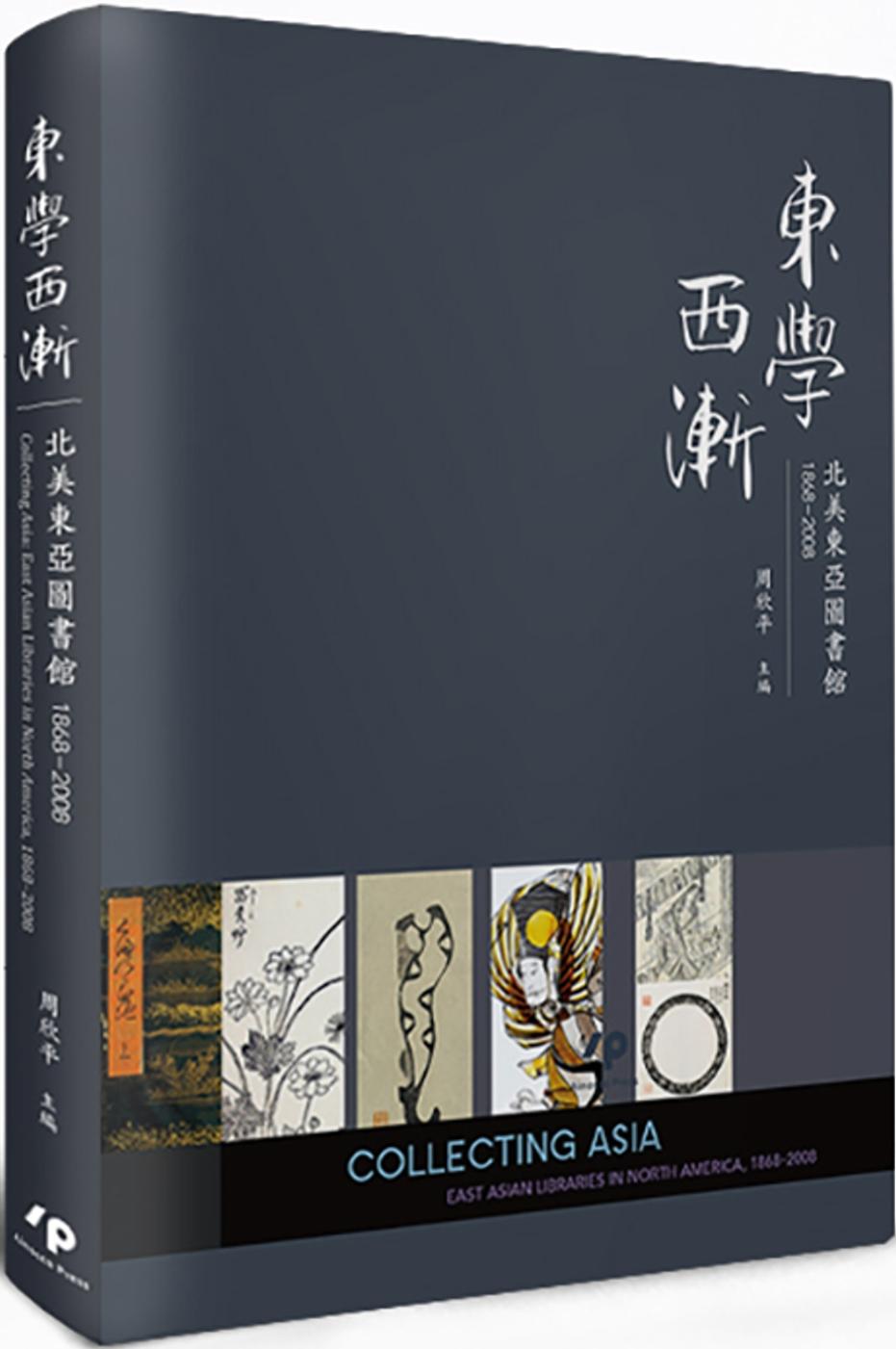 東學西漸:北美東亞圖書館1868–2008