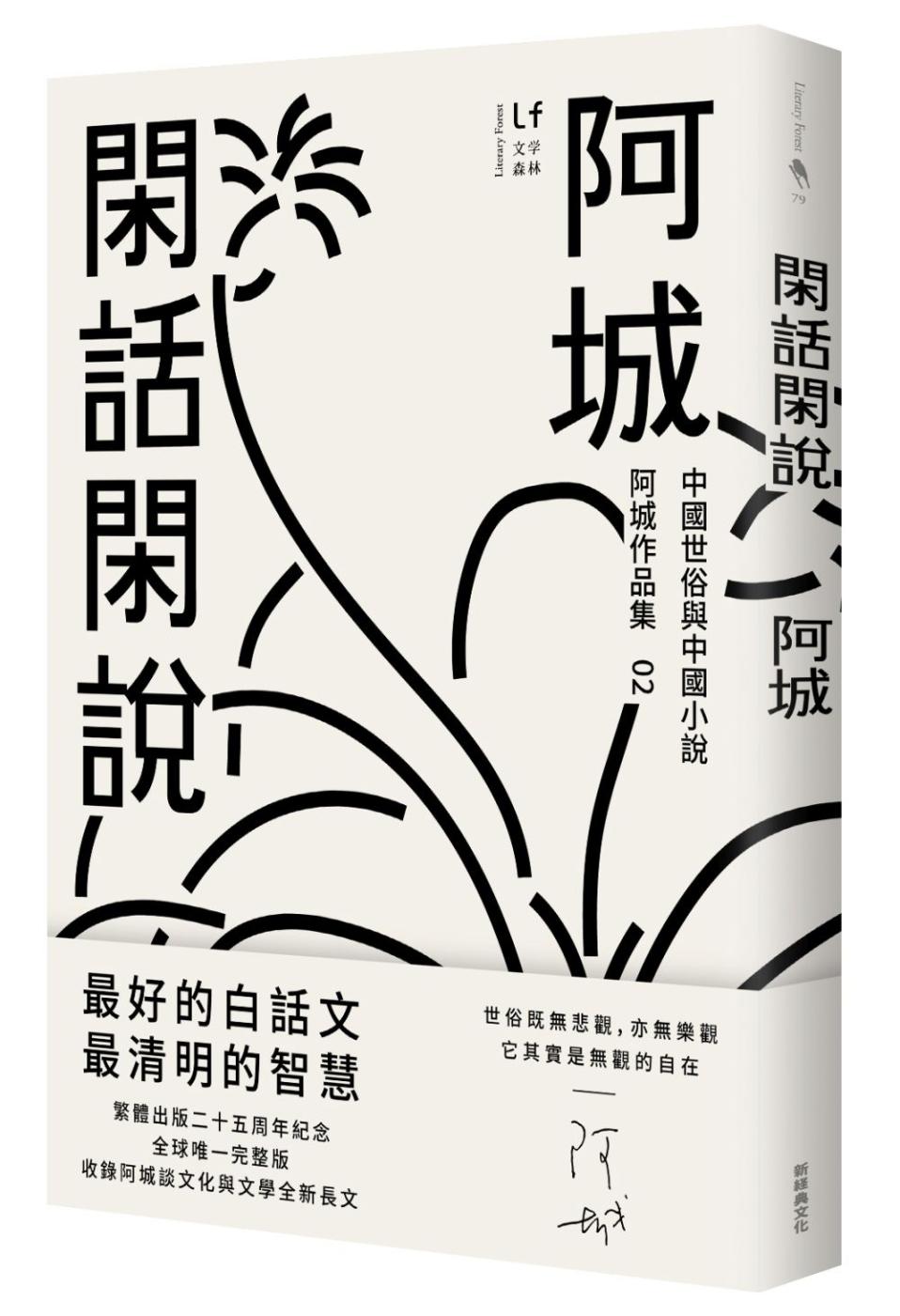 閑話閑說:中國世俗與中國小說(二十五週年紀念版)