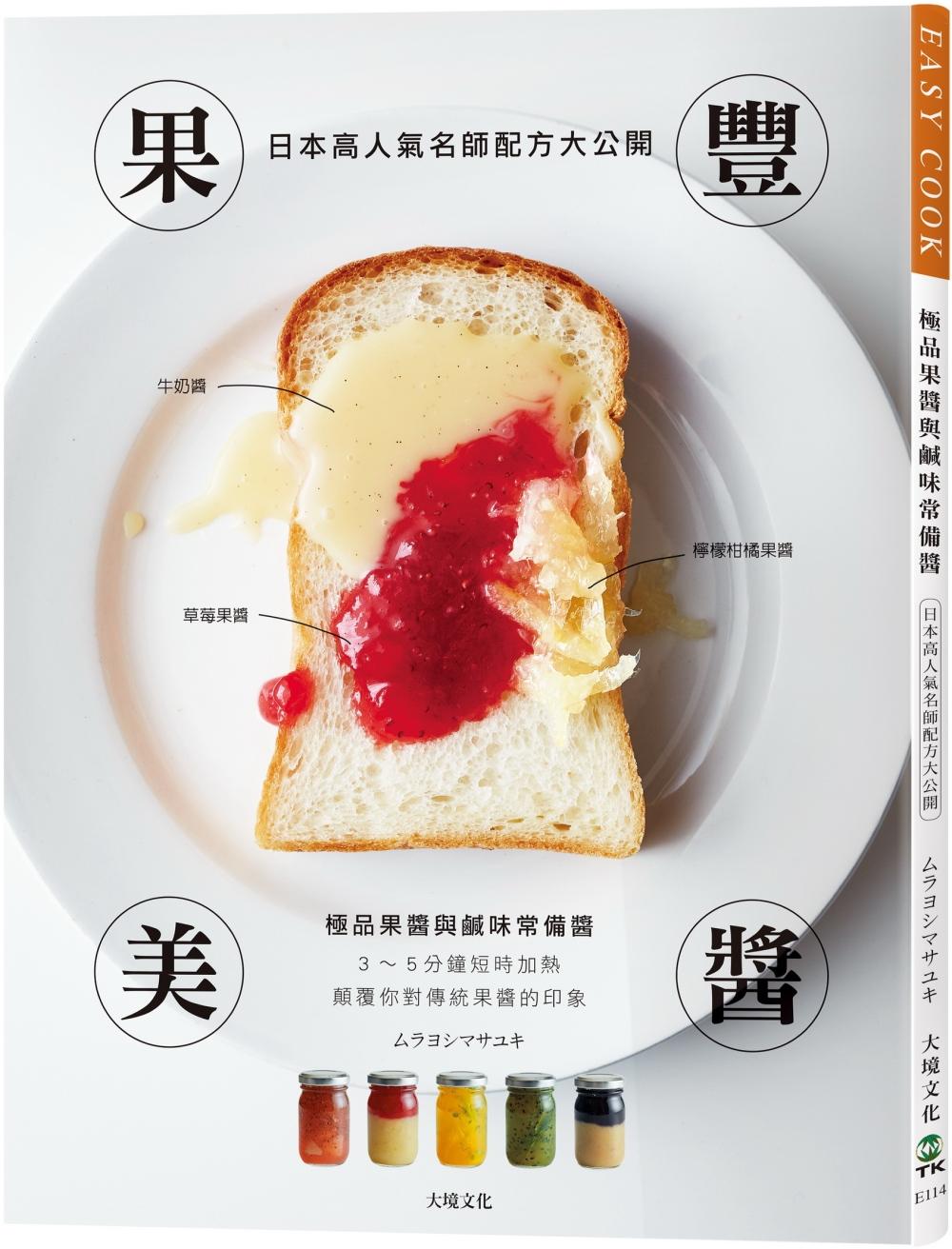果豐美醬「極品果醬&鹹味常備醬」:日本高人氣名師配方大公開,顛覆你對傳統果醬的印象, 3~5分鐘短時加熱,濃縮封存大地的鮮美豐味