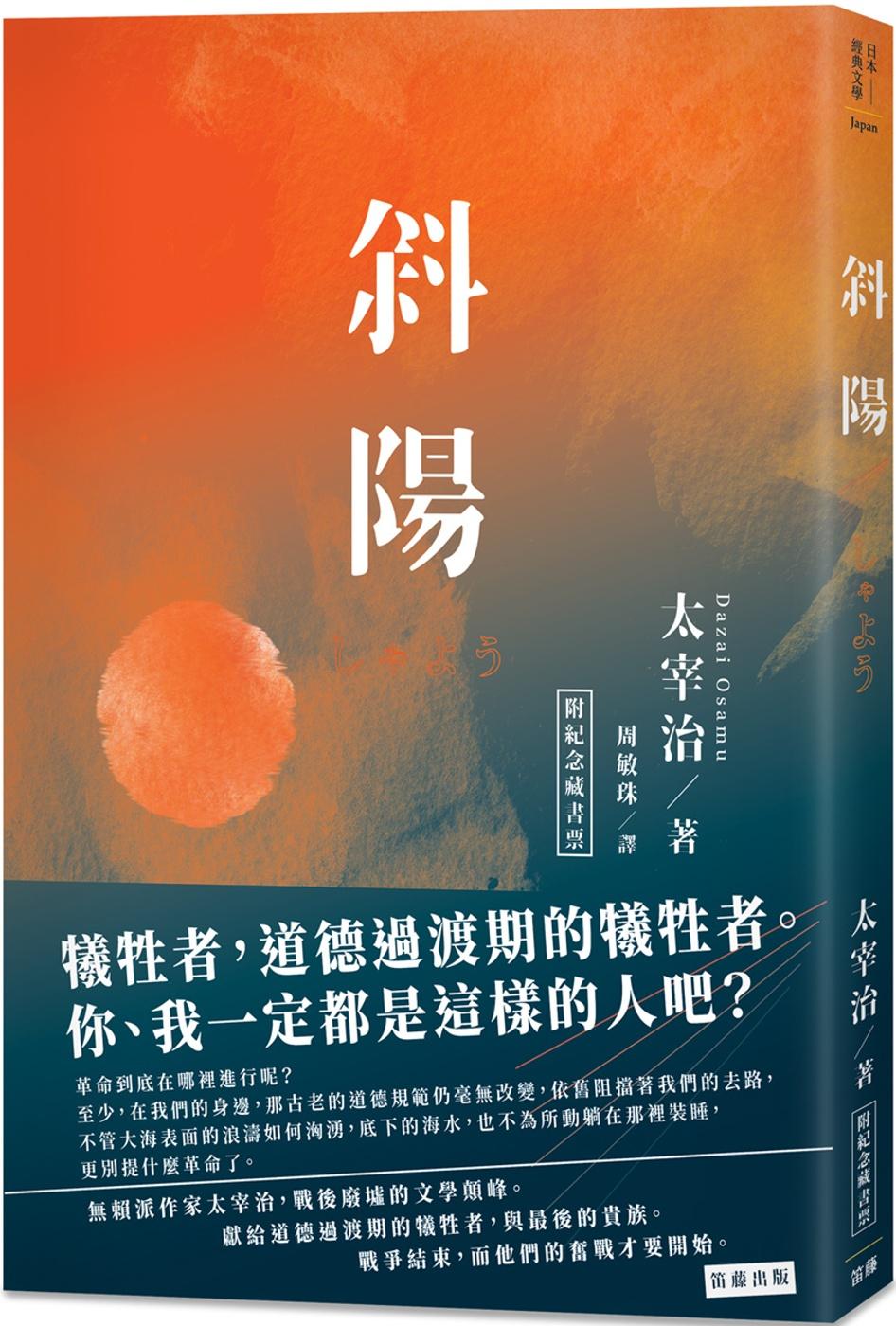 日本經典文學:斜陽(附紀念藏書票)