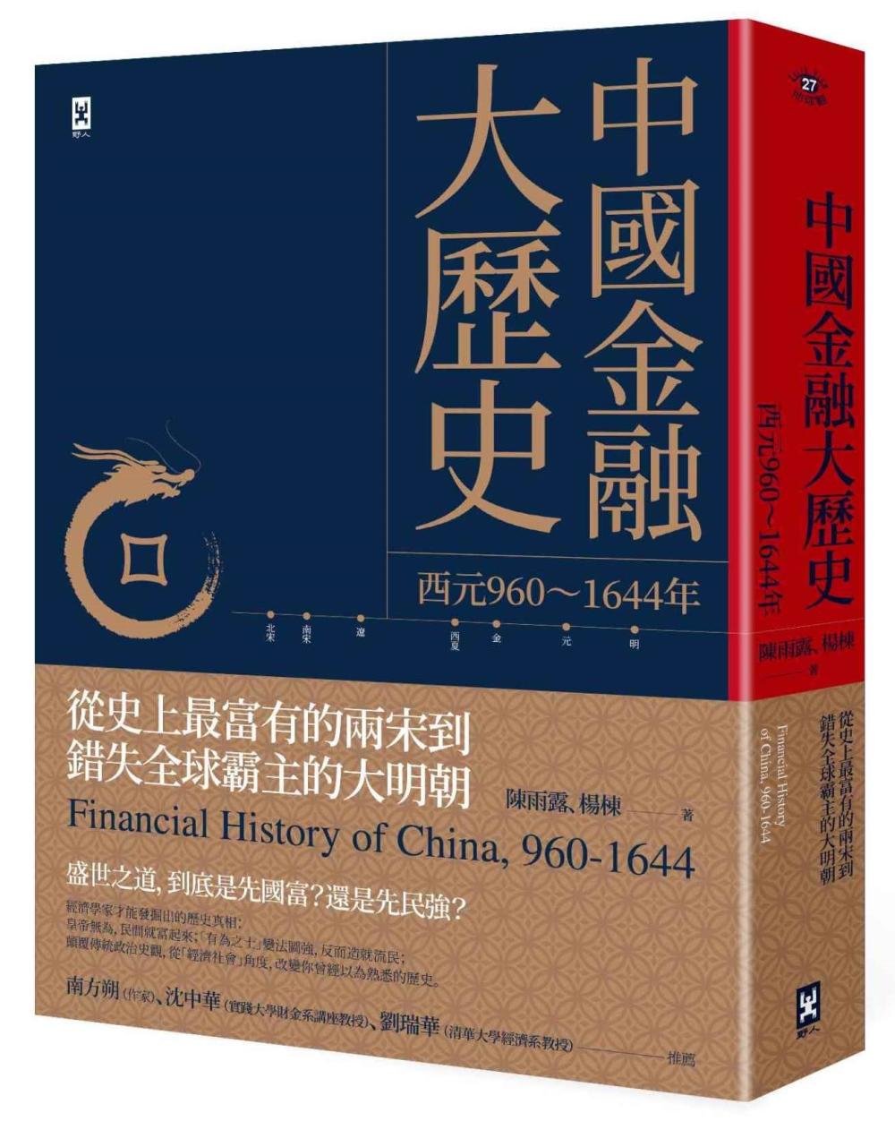 中國金融大歷史:從史上最富有的兩宋到錯失全球霸主的大明朝(西元960~1644年)