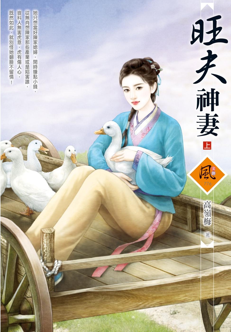 旺夫神妻 (上)