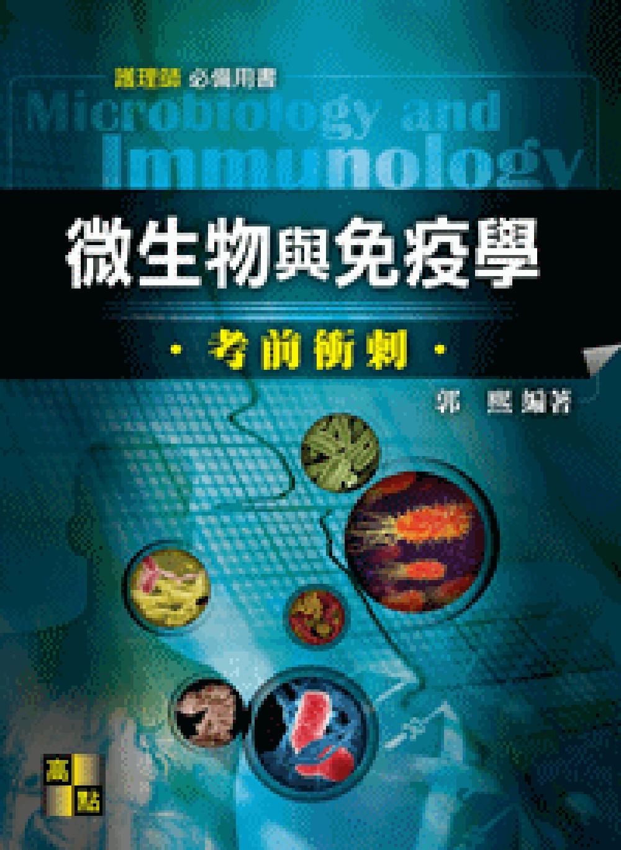 微生物與免疫學考前衝刺