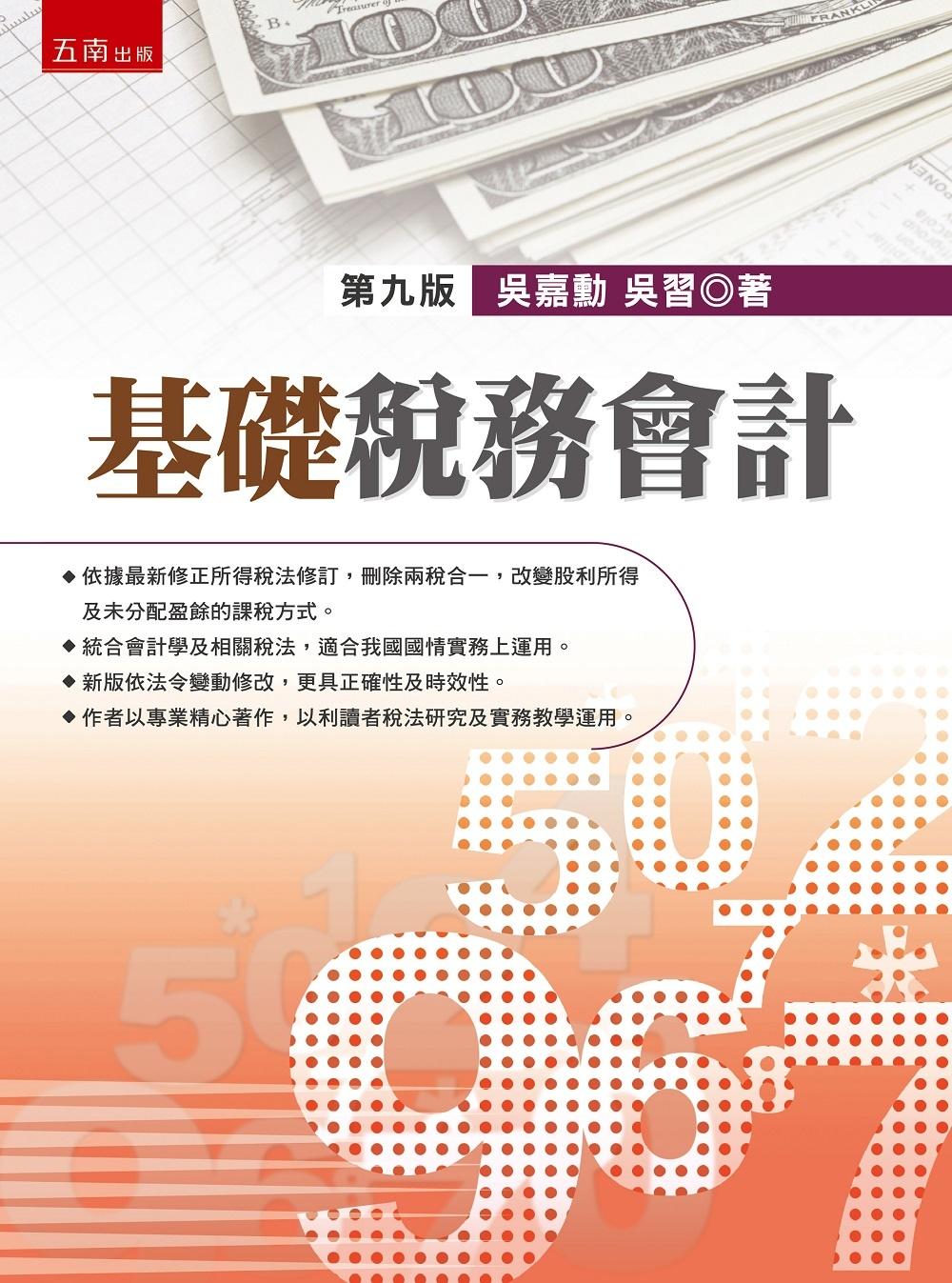 基礎稅務會計(9版)