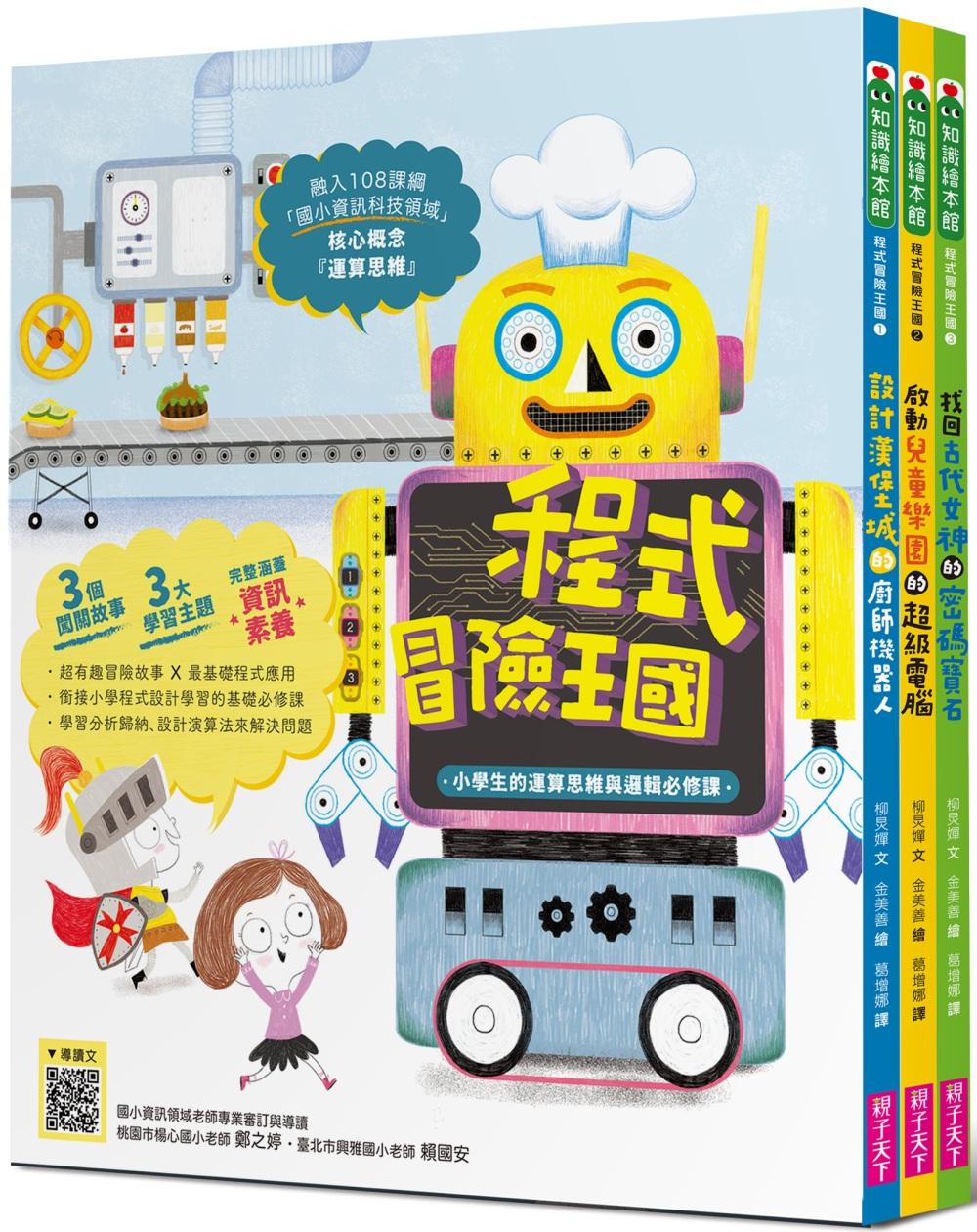 程式冒險王國:小學生的運算思維與邏輯必修課(三冊套書)