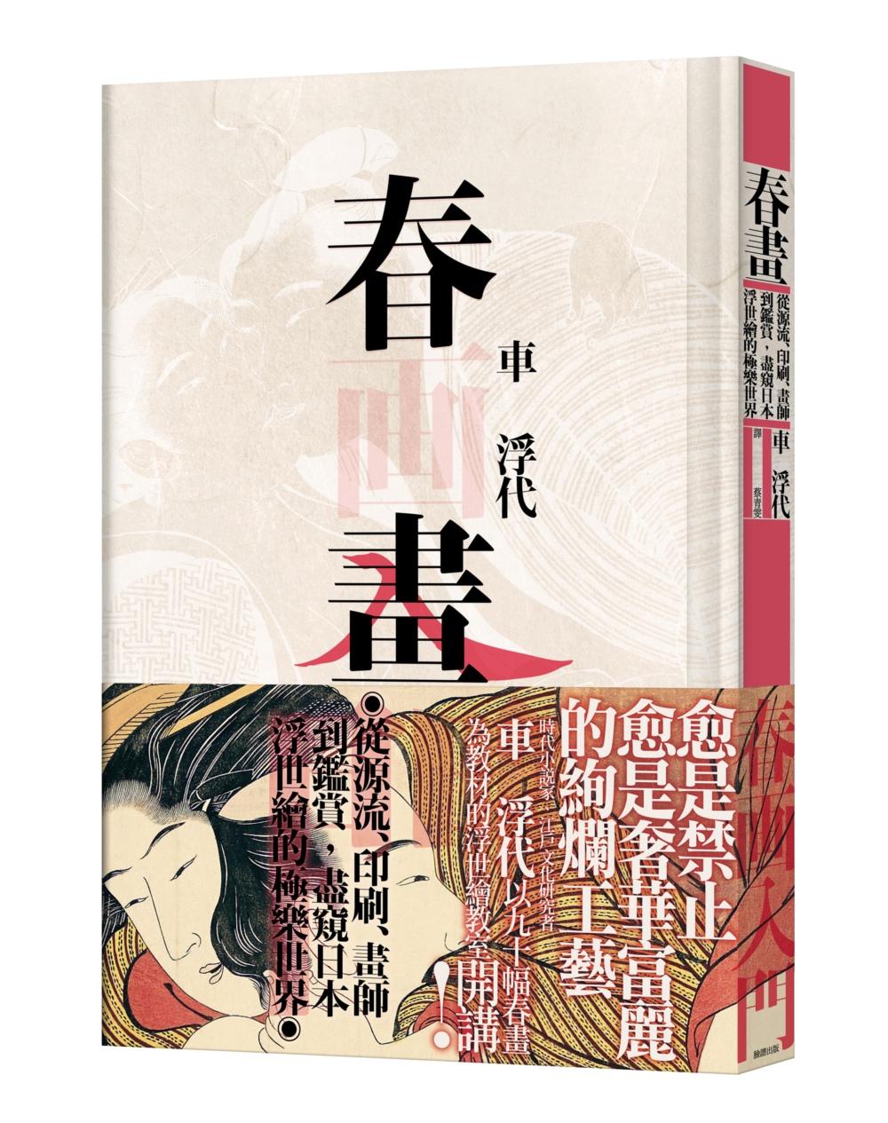 春畫:從源流、印刷、畫師到鑑賞,盡窺日本浮世繪的極樂世界