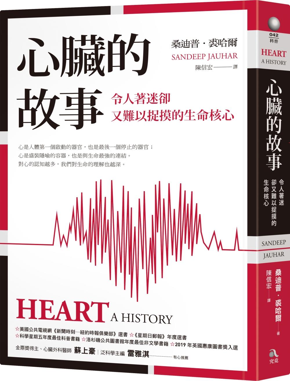 心臟的故事:令人...