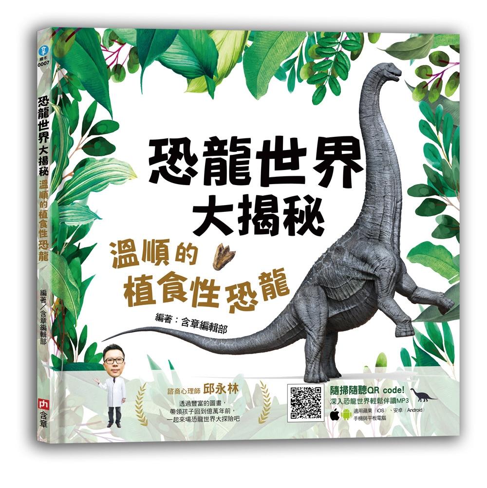恐龍世界大揭秘:溫順的植食性恐龍