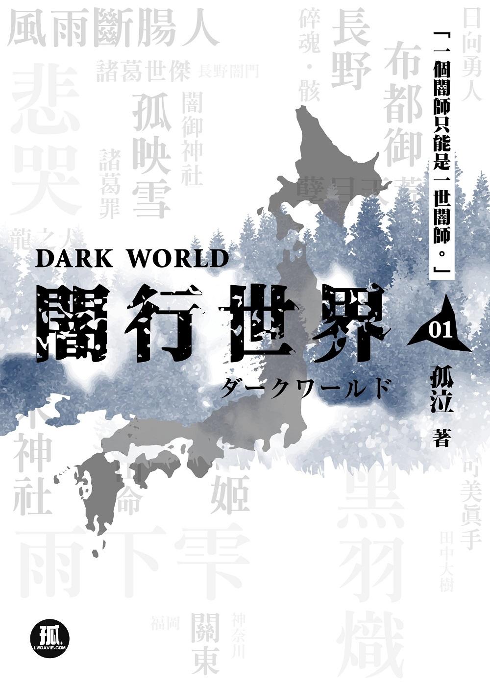 闇行世界01