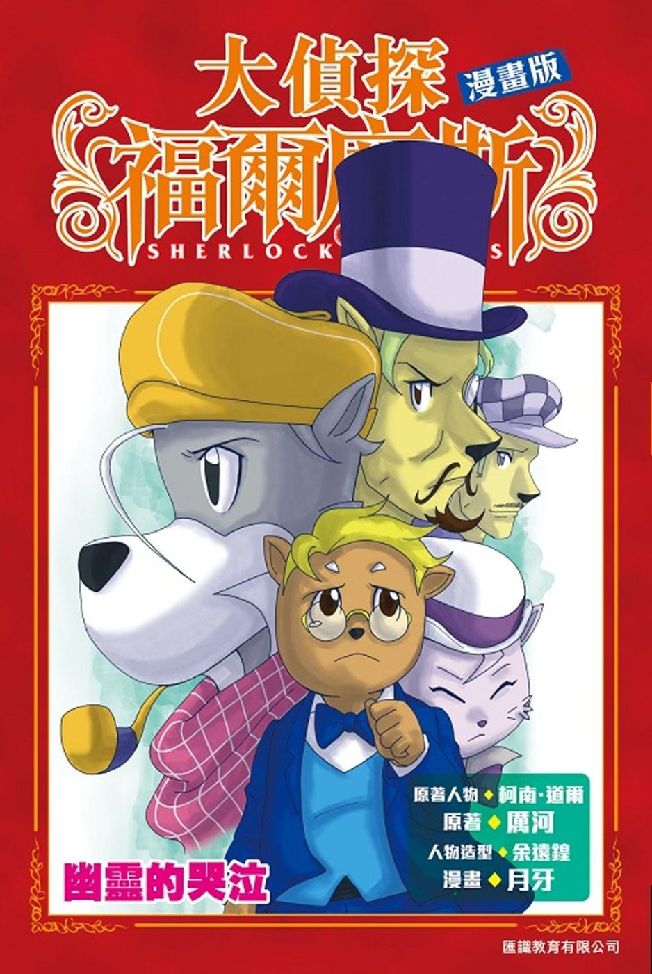 大偵探福爾摩斯漫畫版 第七集 幽靈的哭泣