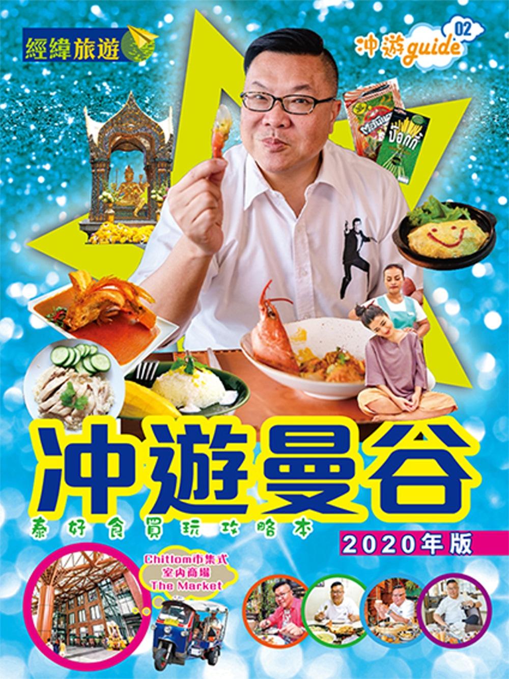 冲遊曼谷(2020年)