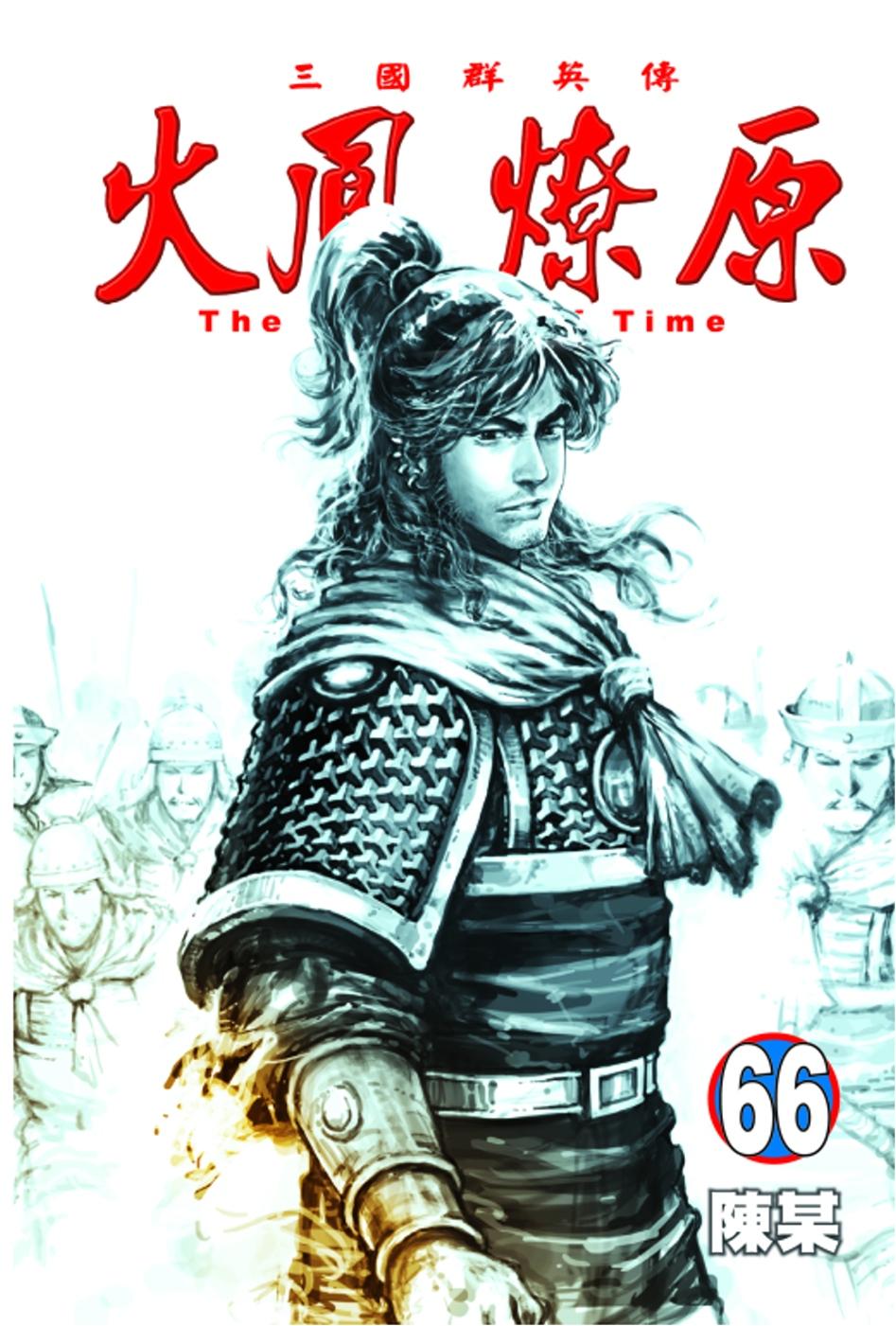 火鳳燎原 66(首刷附錄版)