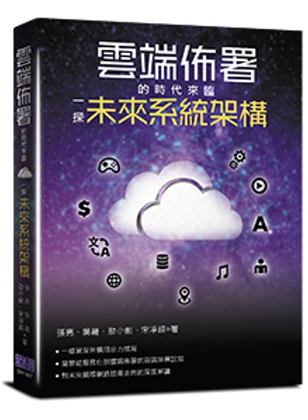 雲端佈署的時代來臨:一探未來系...