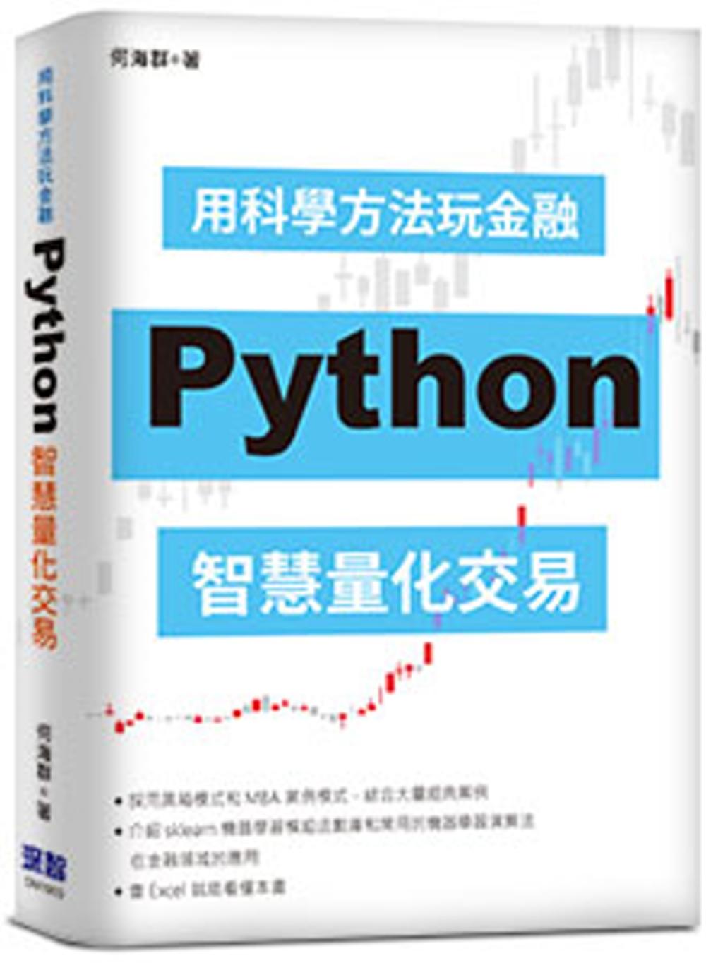 用科學方法玩金融:Python智慧量化交易