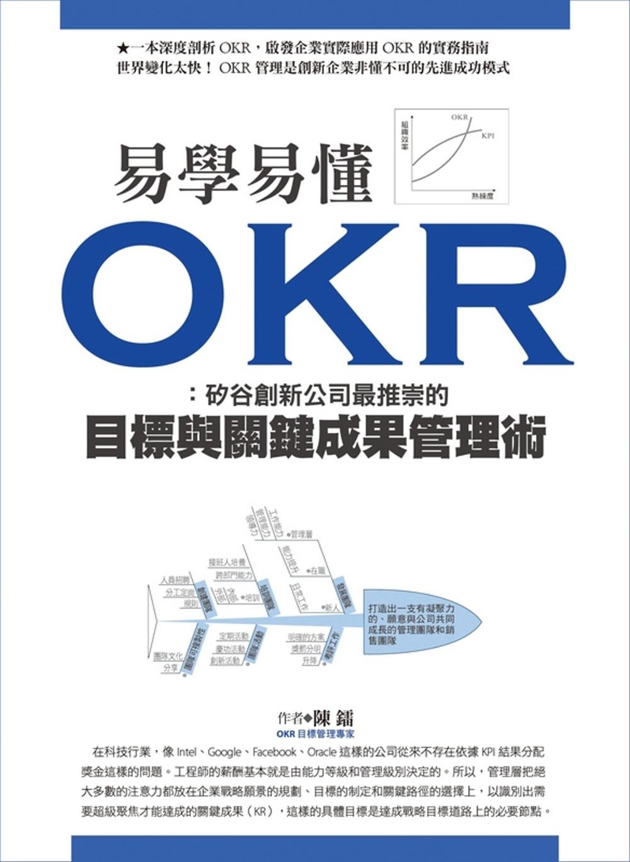 易學易懂OKR:...