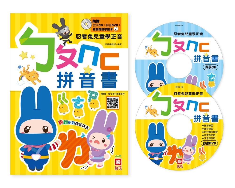 忍者兔兒童學正音:ㄅㄆㄇㄈ拼音書(內附:教學CD+動畫DVD+聲調符號學習卡)