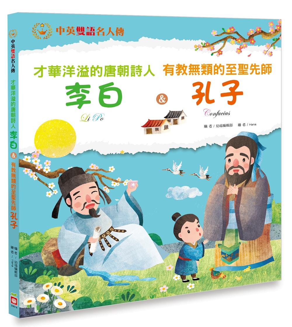 才華洋溢的唐朝詩人 李白&有教無類的至聖先師 孔子【中英雙語故事】