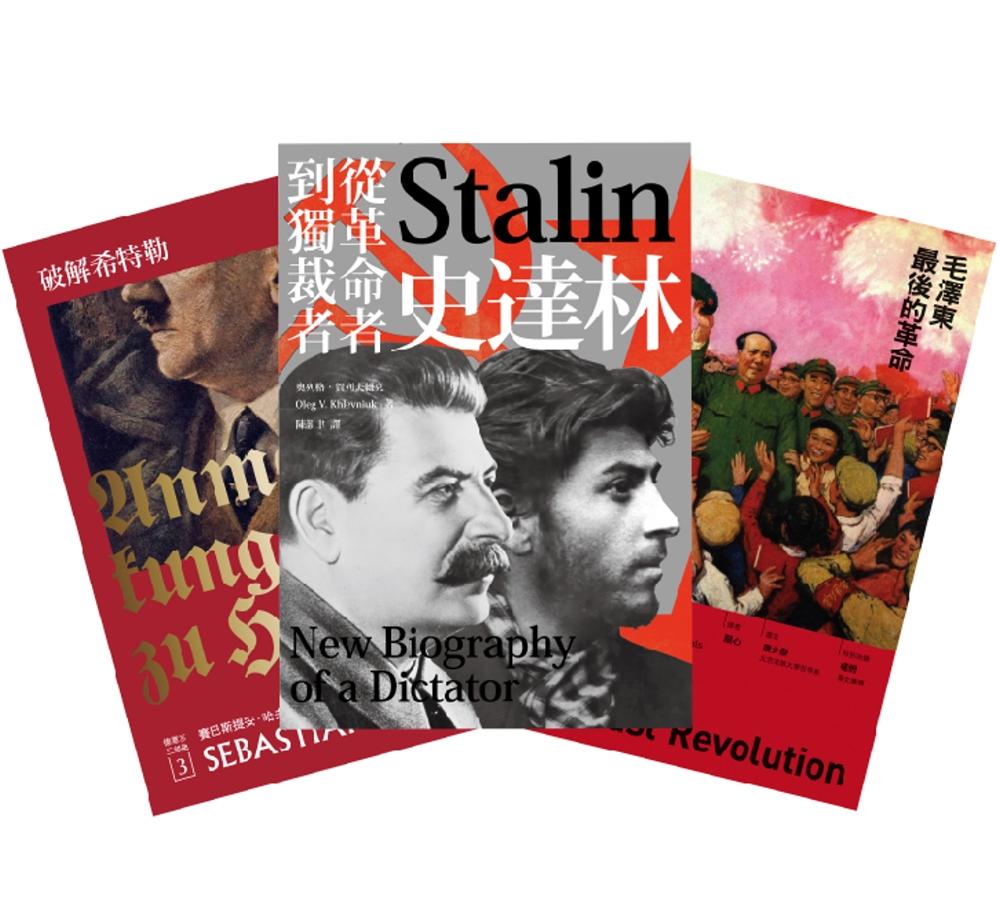 大獨裁者(三冊套書):破解希特勒(2017年新版)+史達林:從革命者到獨裁者+毛澤東最後的革命