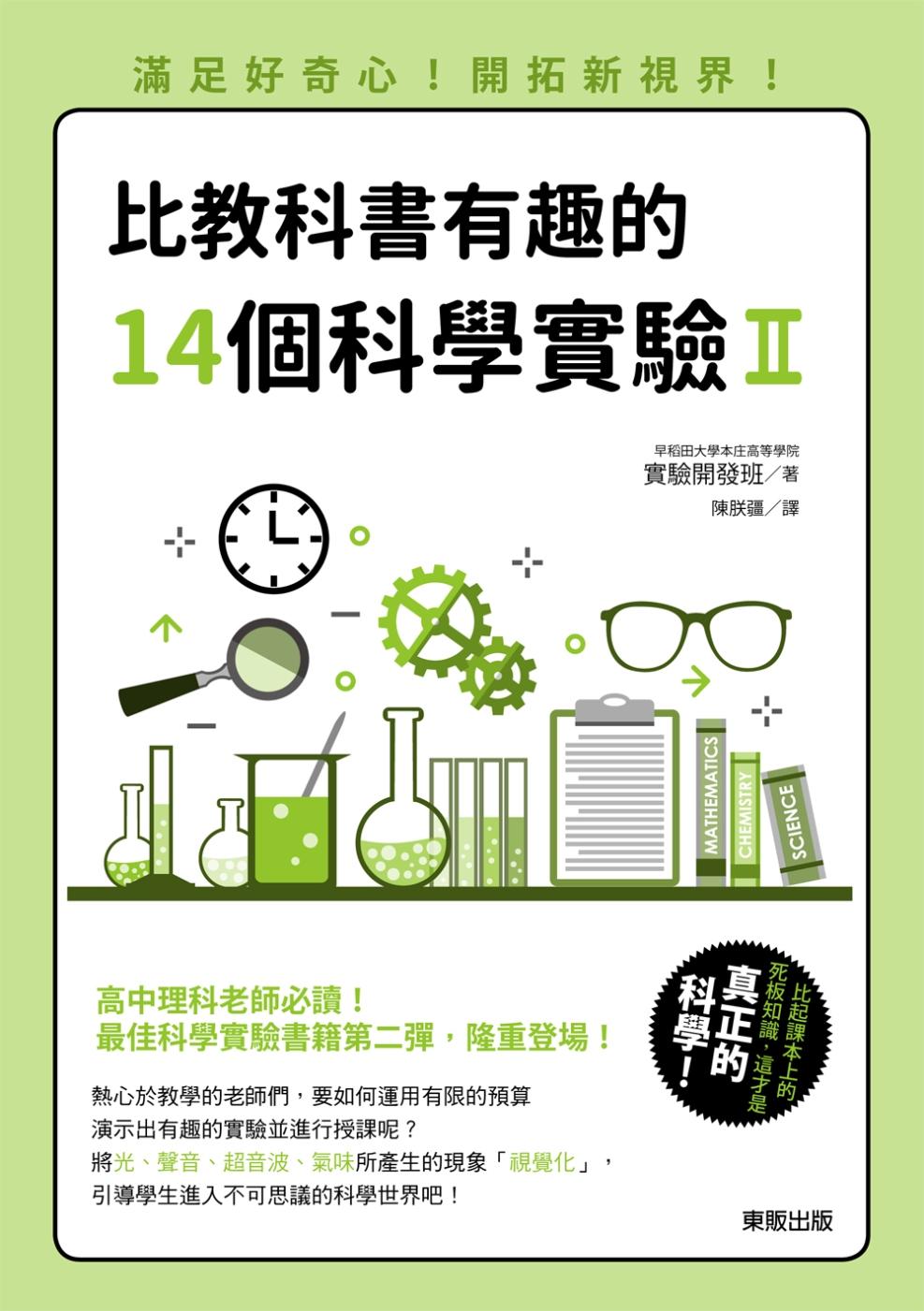 比教科書有趣的14個科學實驗Ⅱ:滿足好奇心!開拓新視界!