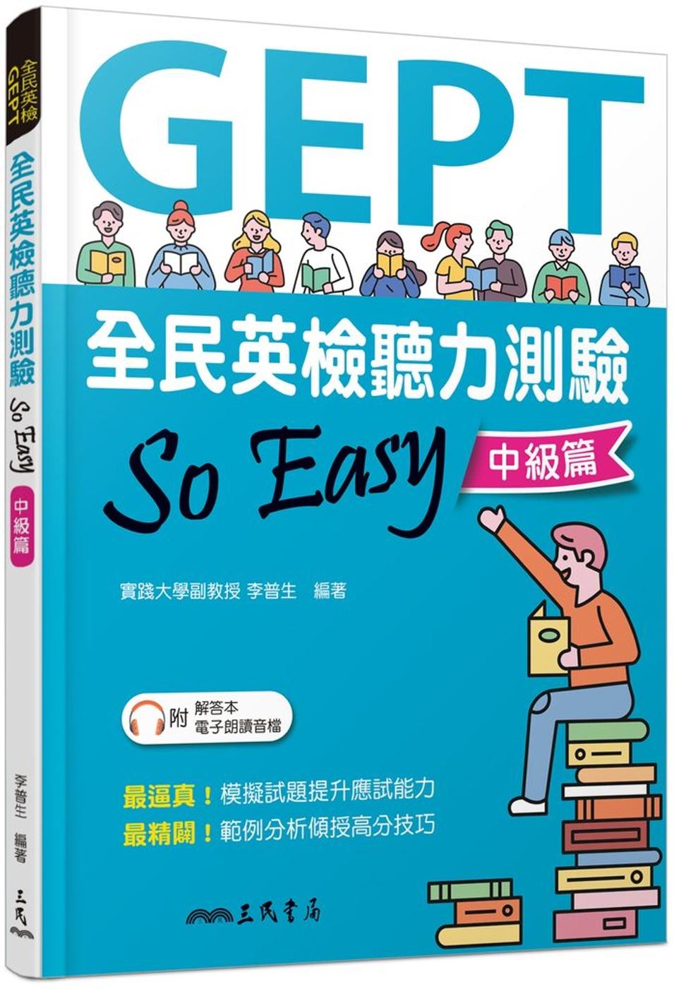 全民英檢聽力測驗So Easy(中級篇)(含解答本)