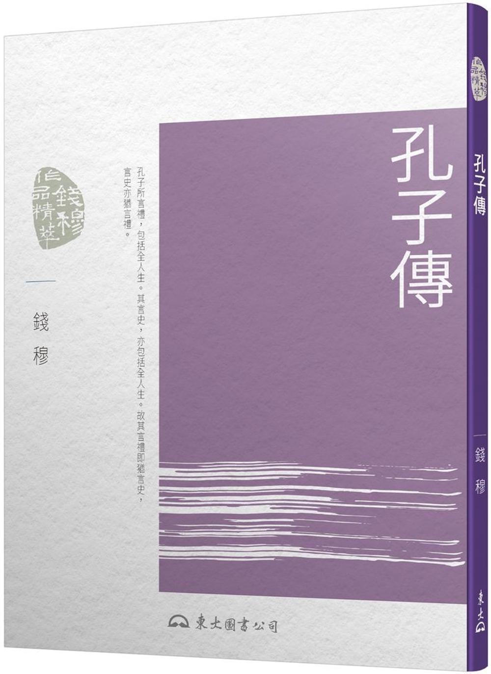 孔子傳(三版)