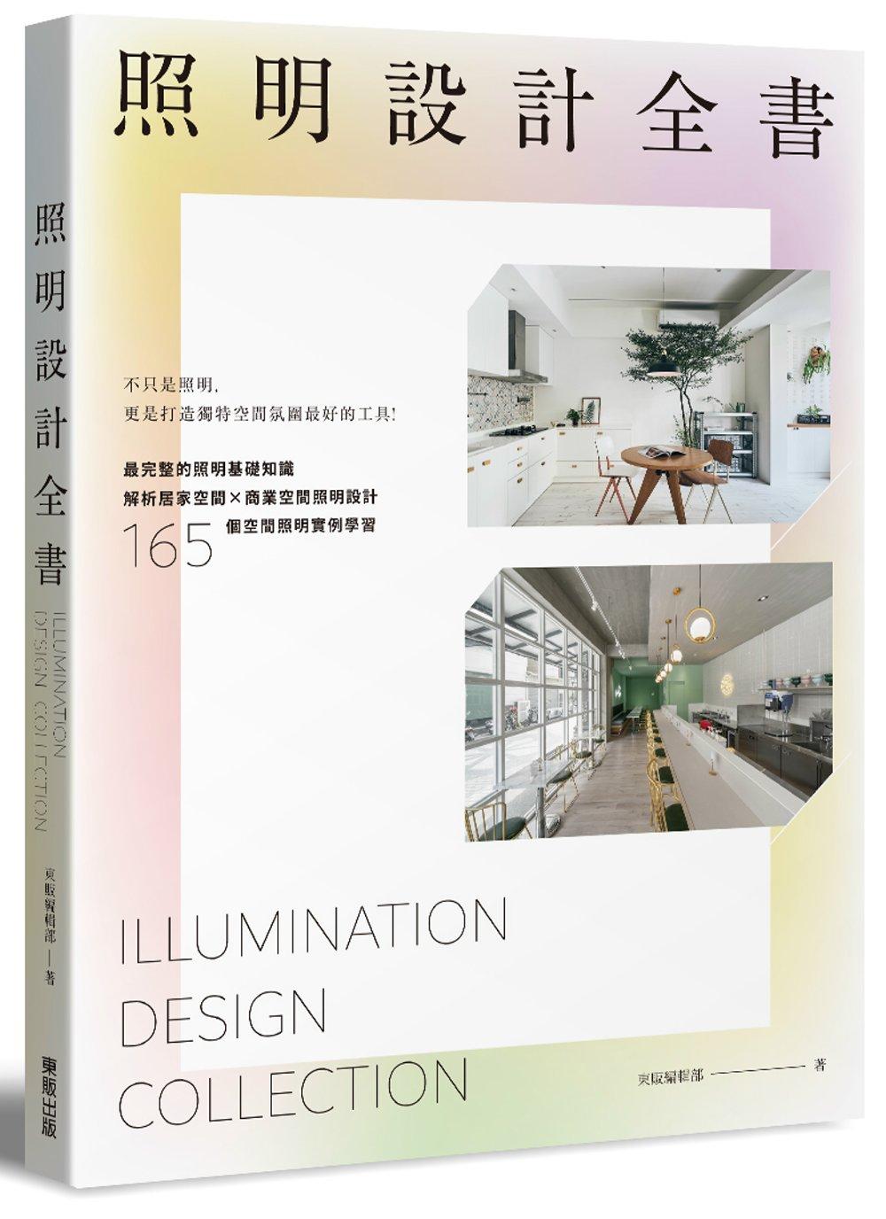 照明設計全書