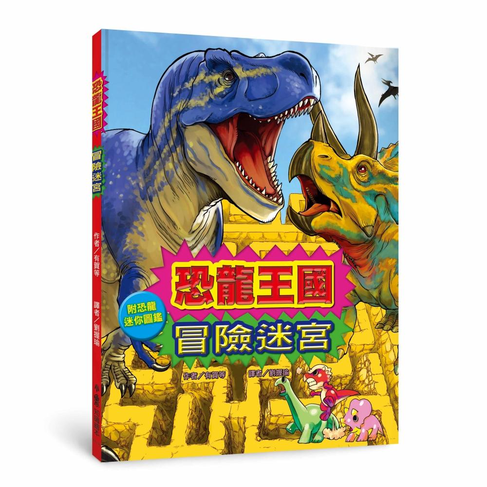 恐龍王國冒險迷宮...