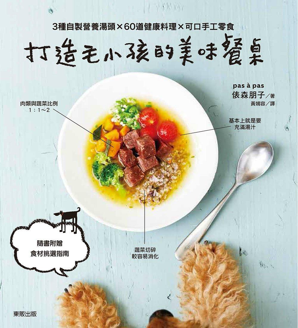 打造毛小孩的美味餐桌:3種自製營養湯頭╳60道健康料理╳可口手工零食