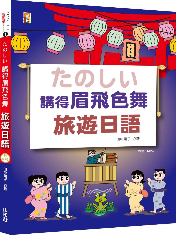 講得眉飛色舞 旅遊日語(25+MP3)