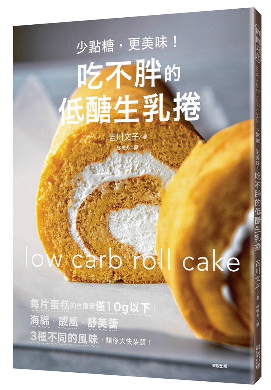 少點糖,更美味!吃不胖的低醣生乳捲