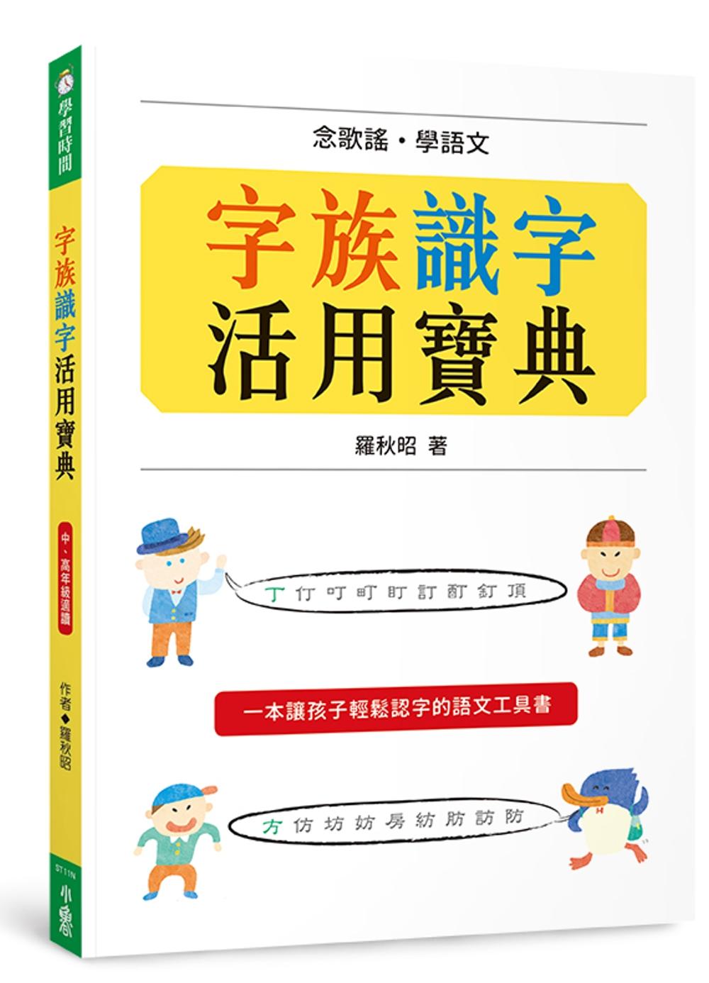 字族識字活用寶典:念歌謠,學語文(二版)