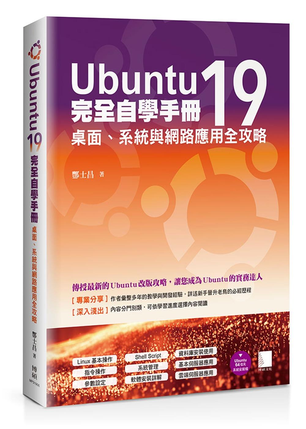 Ubuntu19完全自學手冊:...