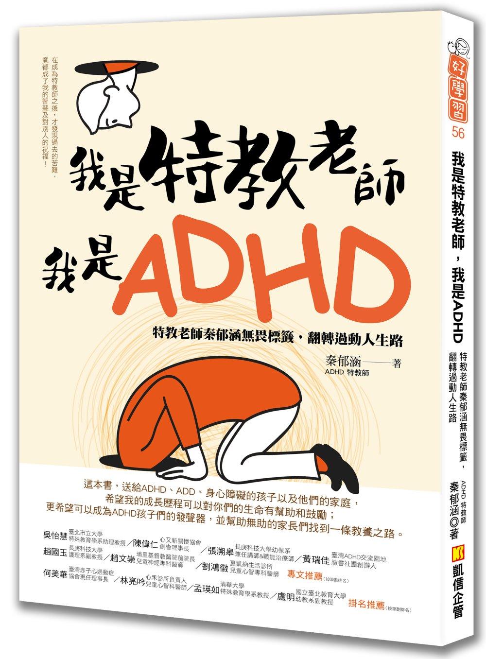 我是特教老師,我是ADHD:特...