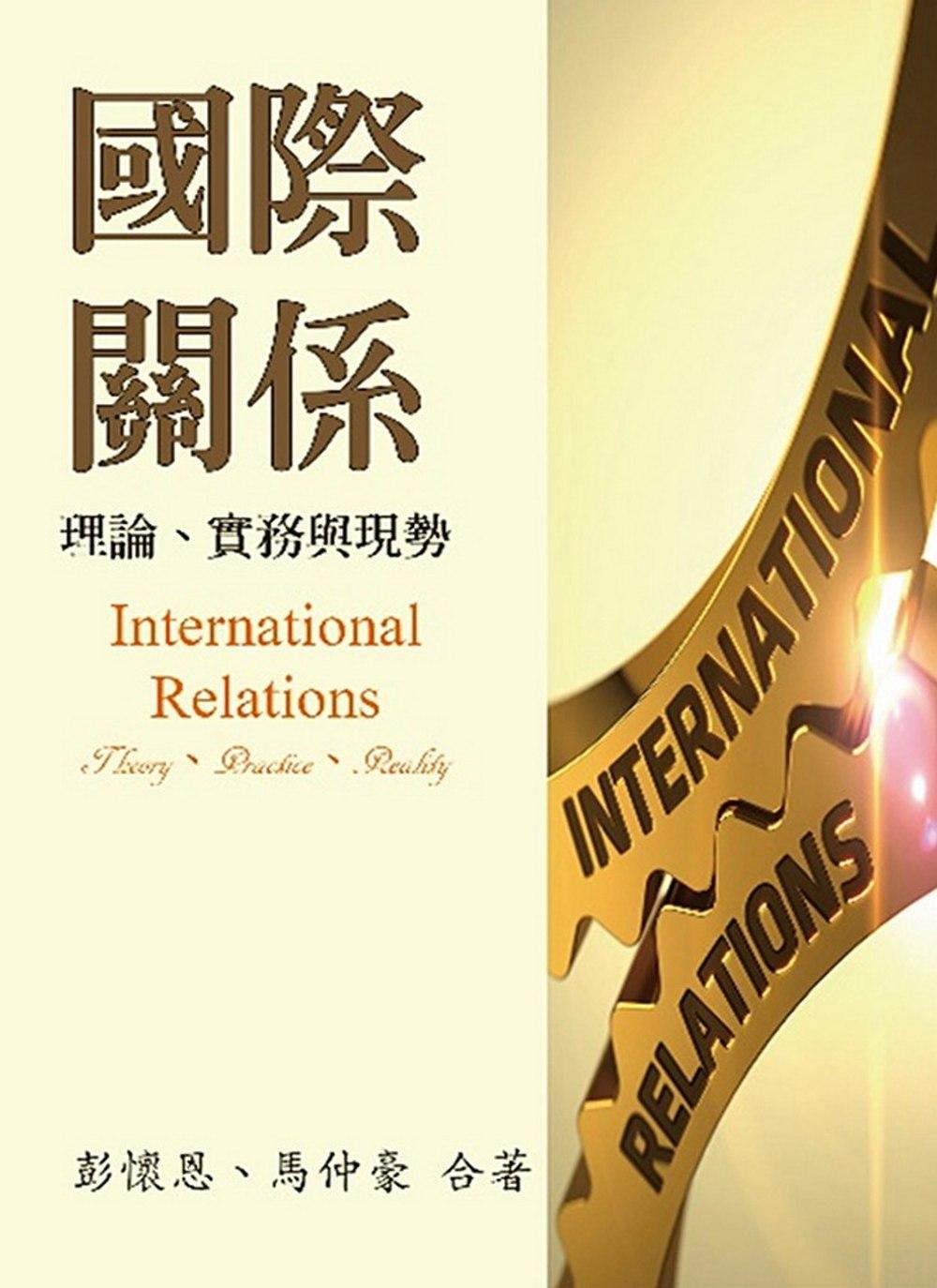 國際關係:理論、實務與現勢