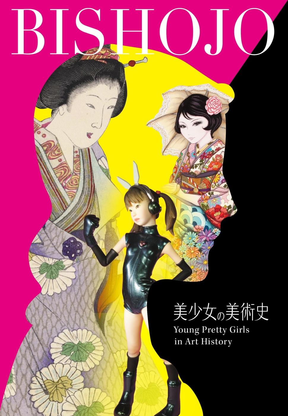 美少女の美術史:從浮世繪到當代藝術及動漫文化