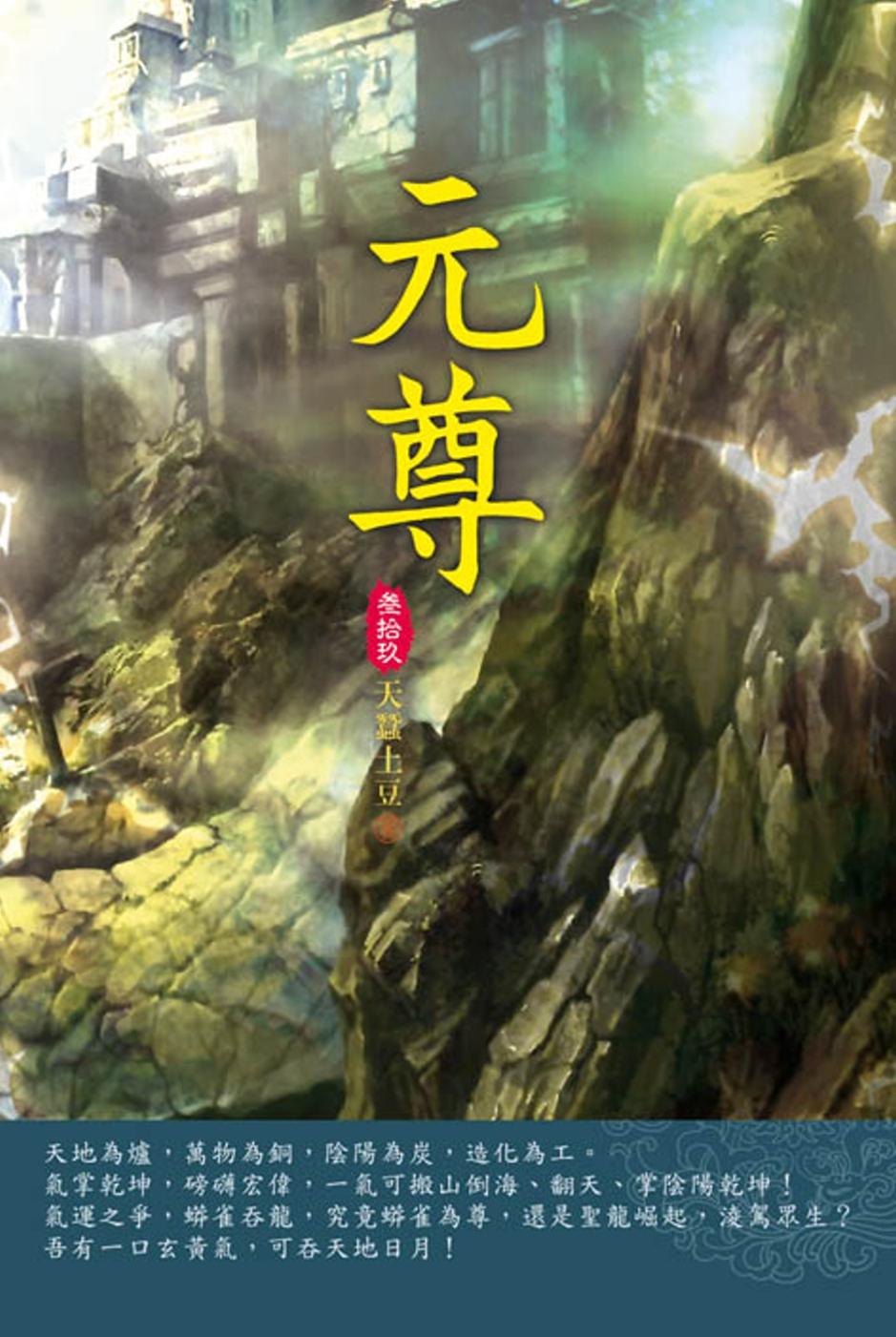 元尊(第三十九卷):四閣相爭