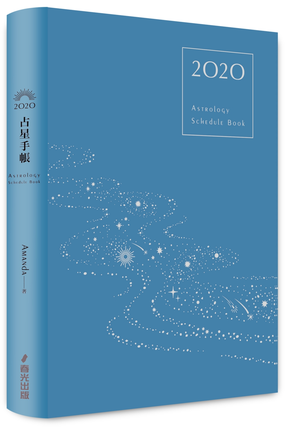 2020占星手帳(燙銀星河圓背軟精裝):完全掌握十二星座全年運勢(內含新月、滿月、日月食、月空時間、行星動向、月亮星座、水星逆行標示)
